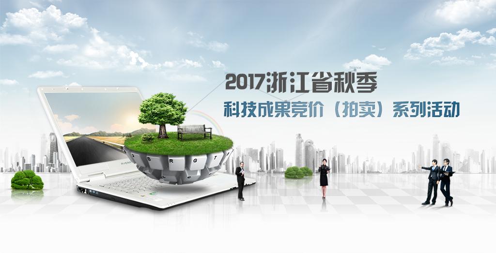 【专题】2017浙江省秋季科技成果竞价(拍卖)