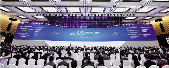 第四届世界互联网大会圆满闭幕