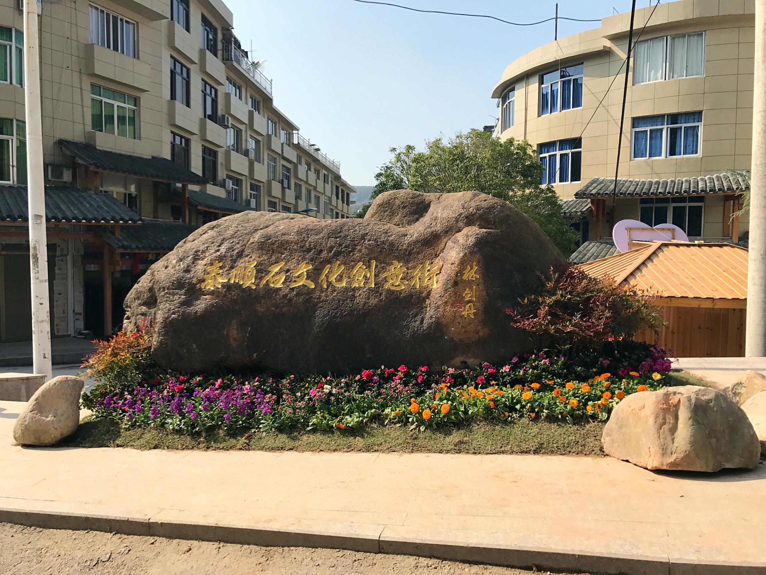 珍宝级泰顺原石将亮相 2017泰顺石文化旅游节今日开幕