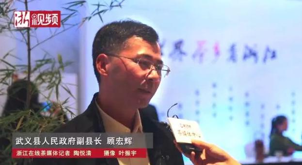 """武义县副县长顾宏辉:擦亮武阳春雨茶""""有机""""特色"""