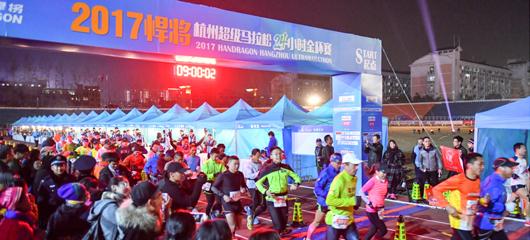 连续奔跑24小时!超级马拉松杭州开跑