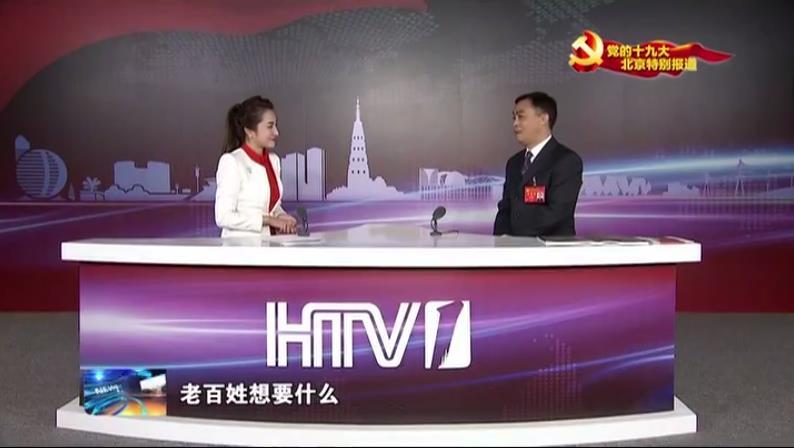 20171019张爱民:为了社区百姓的笑脸 我是党代表