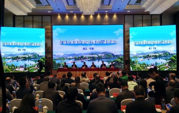 全省小城镇环境综合整治现场会今天在宁波举行