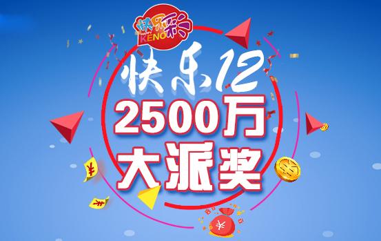 """岁末大回馈,""""快乐彩""""2500万派奖27日开启"""
