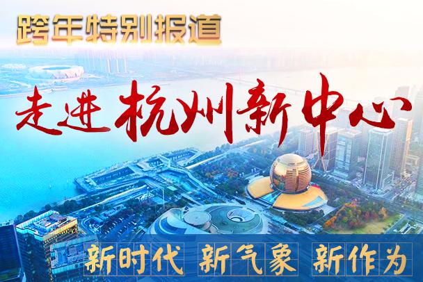 【专题】跨年特别报道:走进杭州新中心