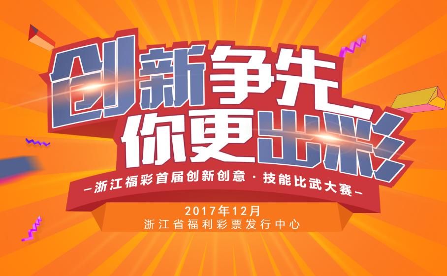 浙江福彩举办首届创新创意·技能比武大赛