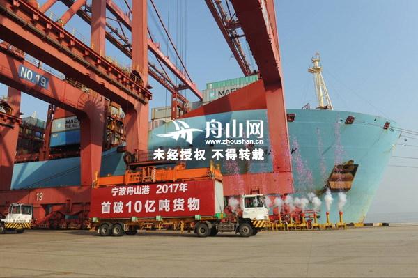 """宁波舟山港成为全球首个""""10亿吨""""大港"""