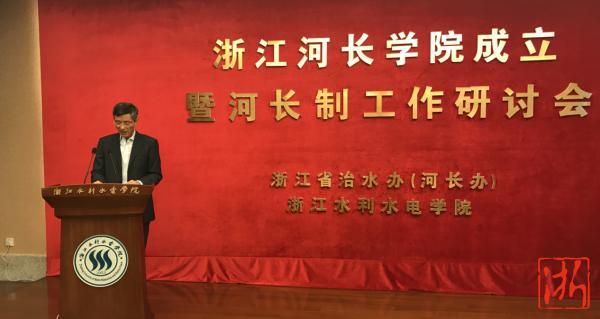 浙江成立全国首个河长学院 6万河长有了专业学府