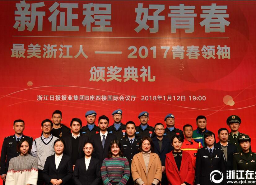 """""""最美浙江人――2017青春领袖""""评选揭晓"""