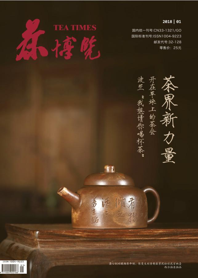 《茶博览》2018年第01期
