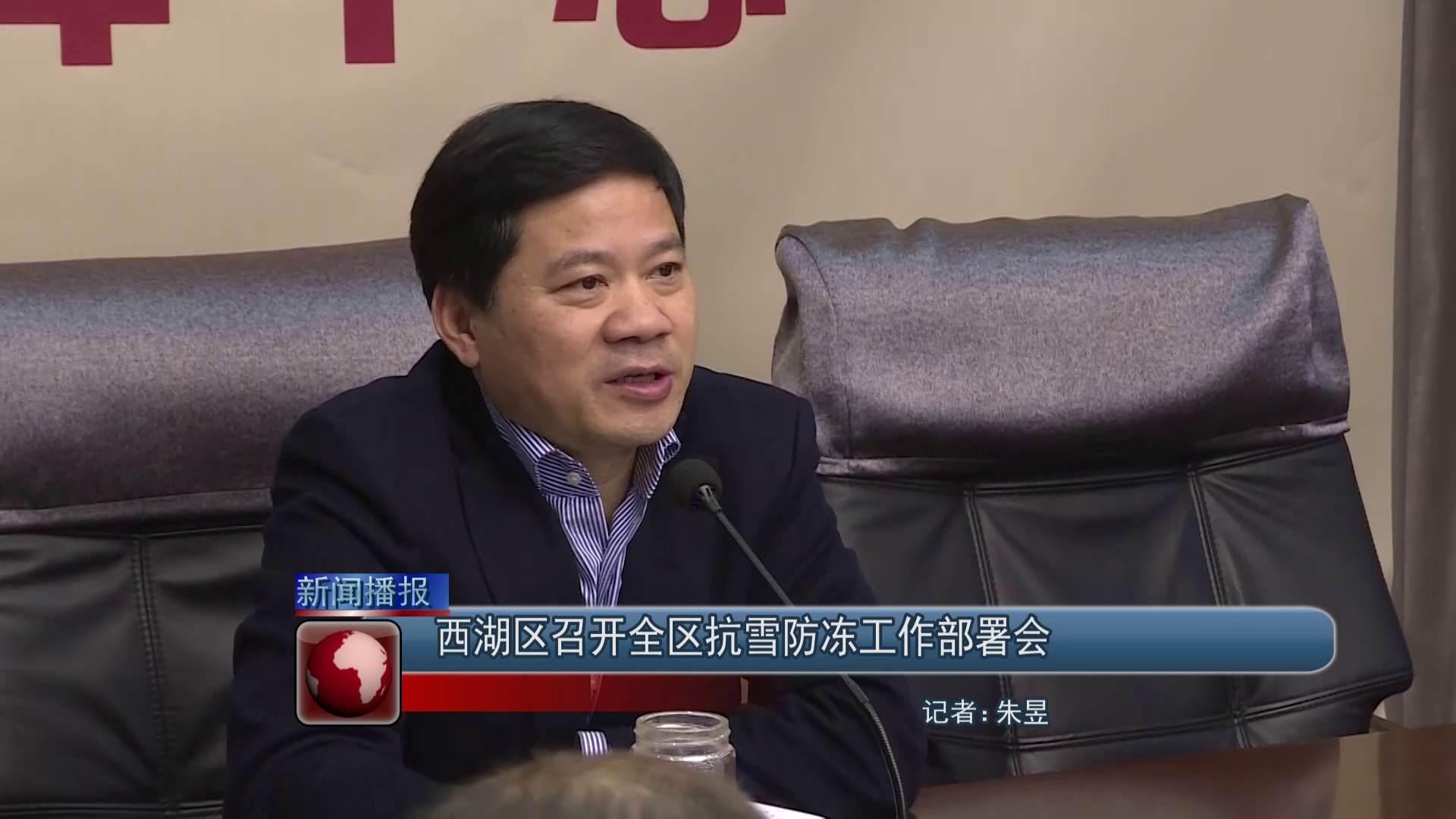 20180130(视频)西湖区召开抗雪防冻工作部署会