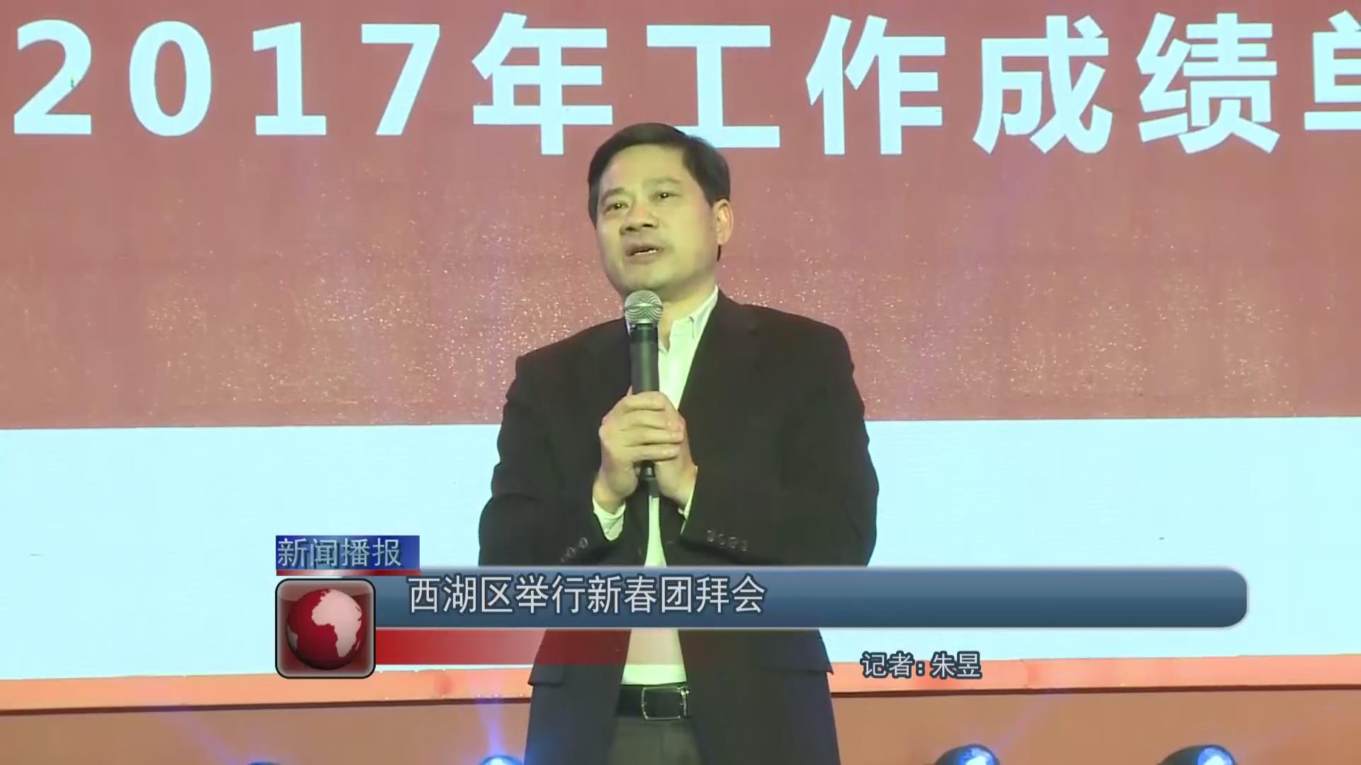 20180122(视频)西湖区举行新春团拜会