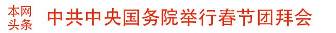 中共中央国务院举行春节团拜会 习近平发表重要讲话 李克强主持<br>张德江俞正声张高丽栗战书汪洋王沪宁赵乐际韩正出席