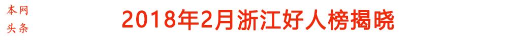 2月浙江好人榜揭晓