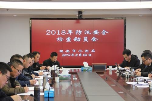 瑞安市召开2018年度防汛安全检查动员会