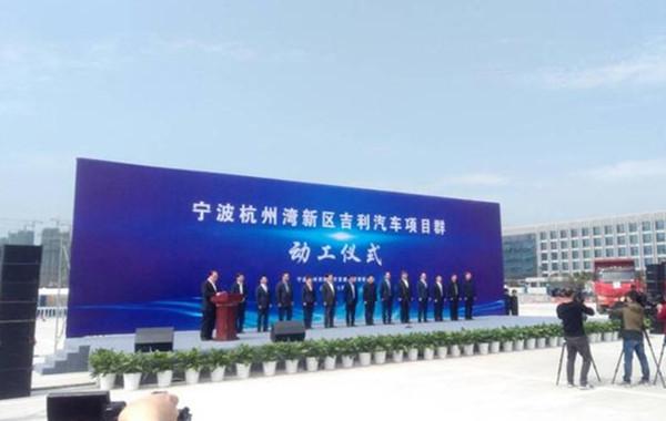 总投资295亿元!宁波杭州湾新区吉利汽车项目群破土动工
