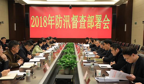 徐国平部署省级防汛督查工作