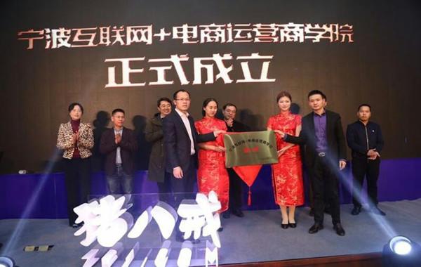 慈溪首家電商學院在環杭州灣創新中心成立
