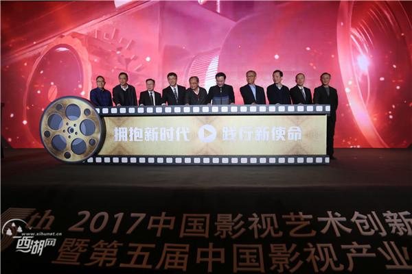 中国影视艺术创新峰会在西湖区举行
