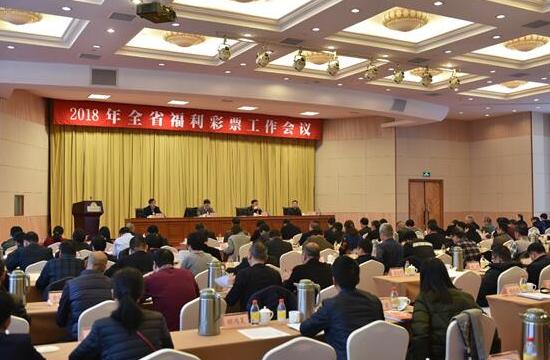 全省福利彩票工作会议在杭州召开