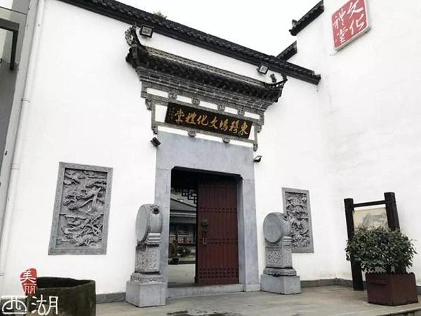 """东穆坞村文化礼堂挂牌""""市四星级"""""""