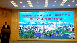 浙江产业援疆对接会签约项目47亿元
