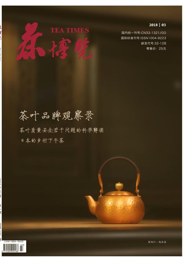 《茶博览》2018年第03期