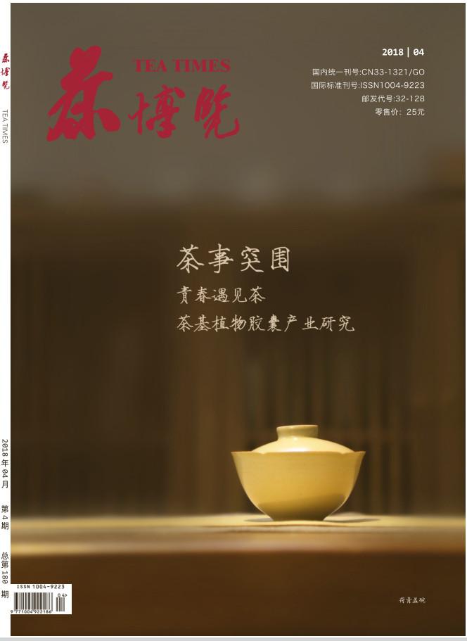 《茶博览》2018年第04期