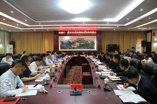 20180508(视频)章根明赴黔东南州凯里市对接东西部扶贫协作工作