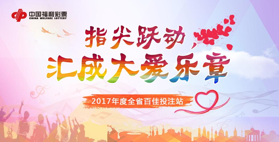 2017年度浙江百佳投注站表彰活动