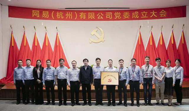 网易(杭州)党委成立 互联网领军企业吹响党建集结号