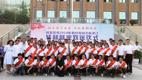 千名青年赴浙江转移就业计划12日启幕