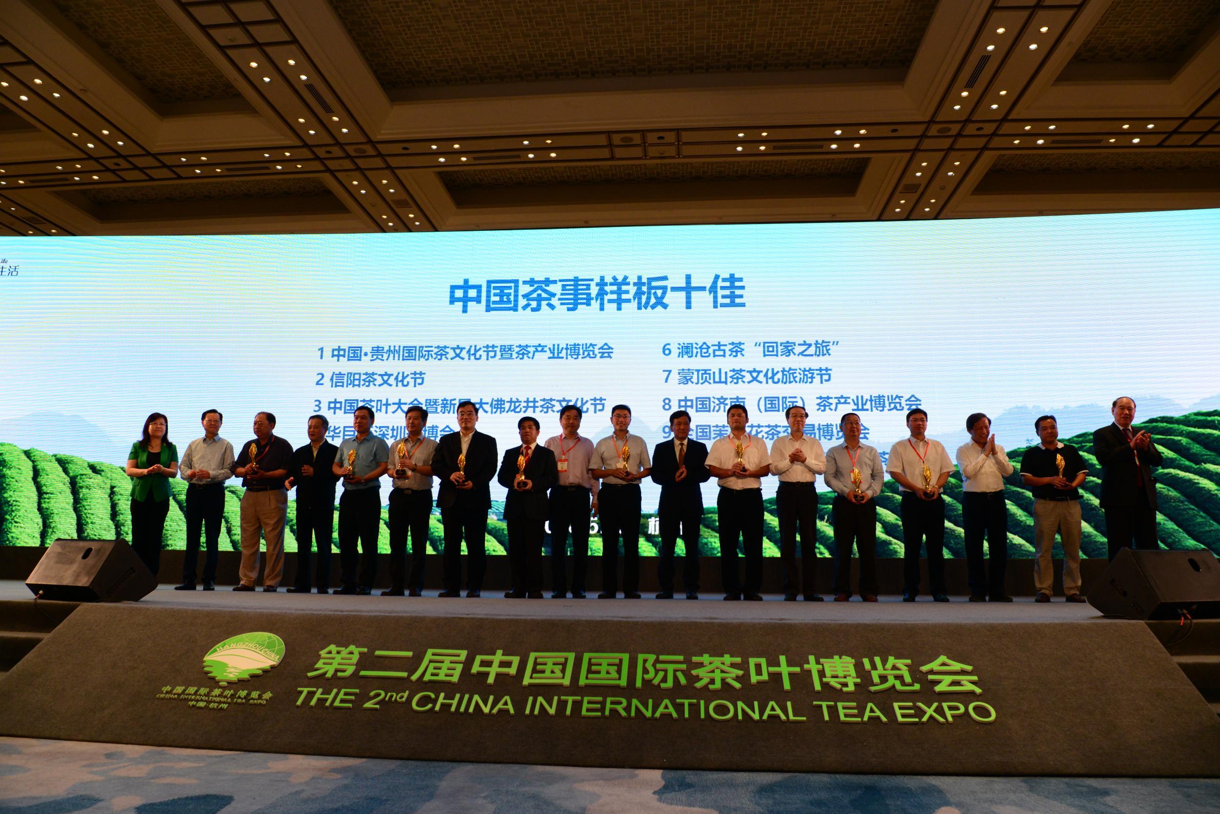 十佳茶事样板  中国当代茶文化发展论坛现场受表彰
