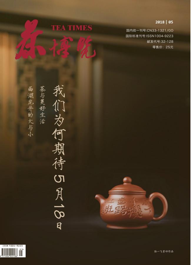 《茶博览》2018年第05期