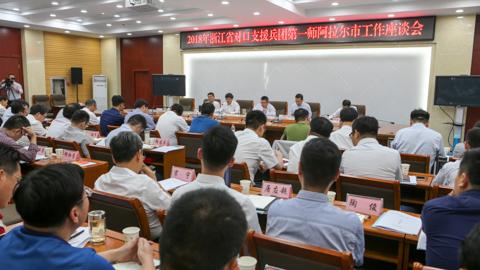2018年省对口支援兵团一师工作座谈会召开