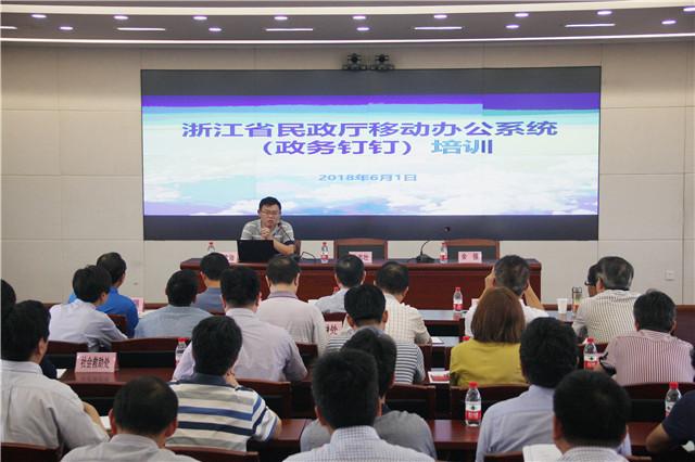 省民政厅举办政务移动办公系统培训会
