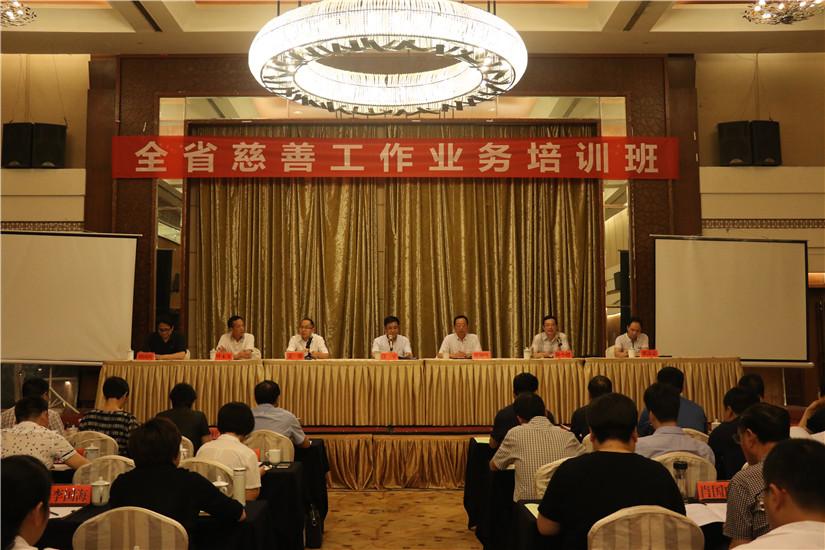 全省慈善工作业务培训班在三门县举办