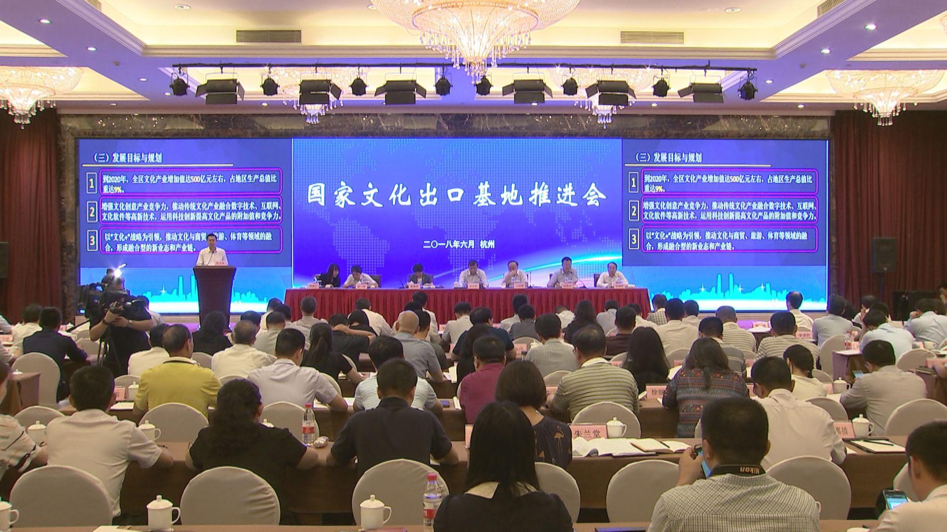 20180615(视频)商务部国家文化出口基地推进会举行