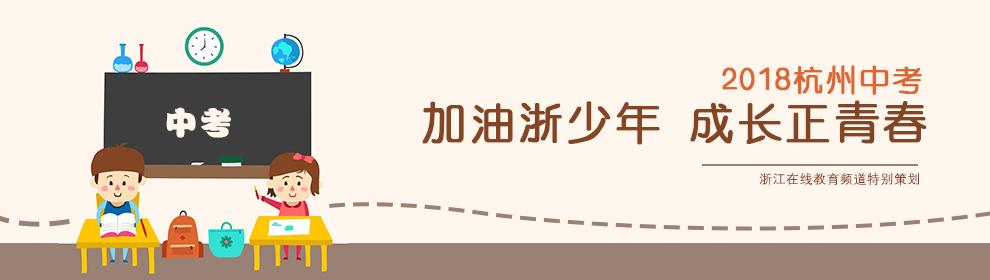 【专题】2018杭州中考 加油浙少年 成长正青春