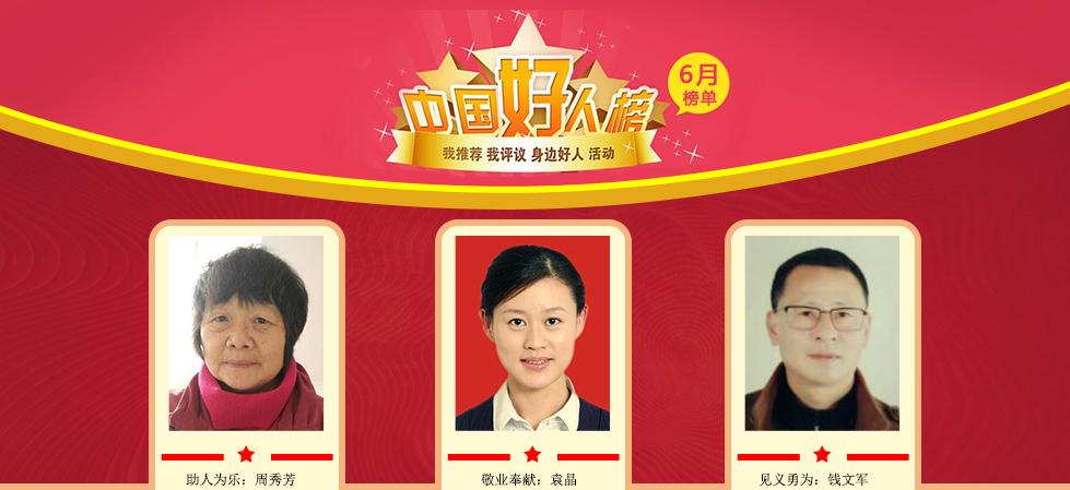 6月中国好人榜发布 浙江3人入选