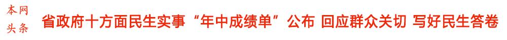 """浙江省政府十方面民生实事""""年中成绩单""""公布 写好民生答卷"""