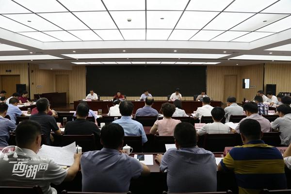 20180724(视频)西湖区委召开常委(扩大)会议传达省委全委会精神