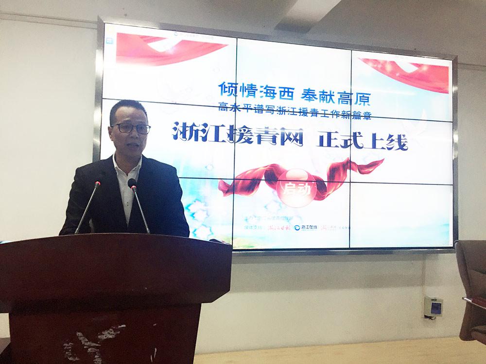 """""""浙江援青网""""上线 :讲述国家""""聚宝盆""""里的浙江故事"""