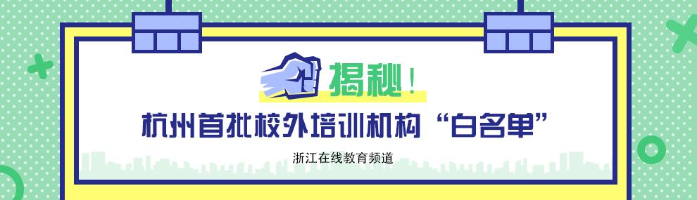 """【专题】揭秘杭州首批校外培训机构""""白名单"""""""