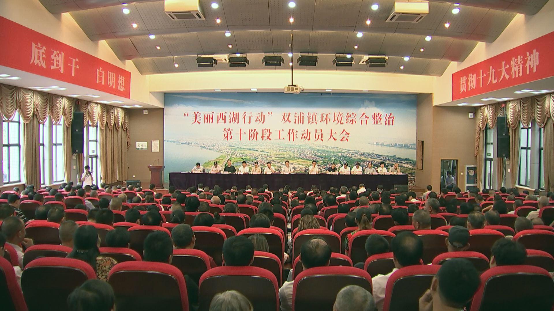 """20180803(视频)""""美丽西湖行动"""" 西湖区部署双浦镇环境综合整治第十阶段工作"""