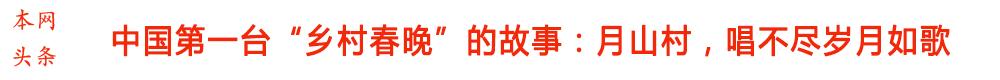 """中国第一台""""乡村春晚""""的故事:月山村,唱不尽岁月如歌"""