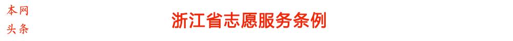 浙江省志愿服务条例
