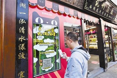 """搭上新零售的""""顺风车"""" 杭州茶企开拓新""""茶路"""""""