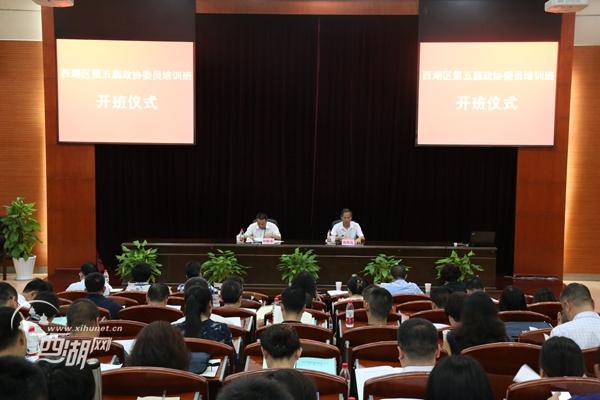 20180831(视频)五届区政协委员培训班开班