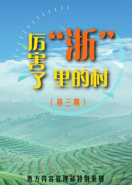 """第三期 厉害了!""""浙""""里的村——""""浙""""里乡村文化篇"""
